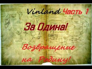 Europa Universalis 4(1.14) за Винланд(Vinland). За Одина!