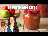СОУС из помидоров и перца на зиму. Как приготовить соус для макарон, риса, пиццы Добрые рецепты