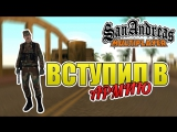 SAMP #6 ► ВСТУПИЛ В АРМИЮ (Advance RP Green)