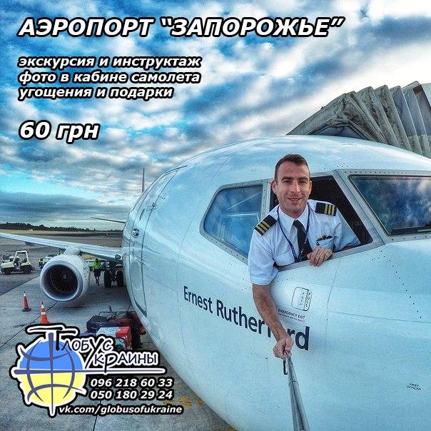 Аэропорт Запорожье, фото в кабине, туры выходного дня Глобус Украины