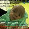 Допоможіть Ярославчику побороти недугу!!!