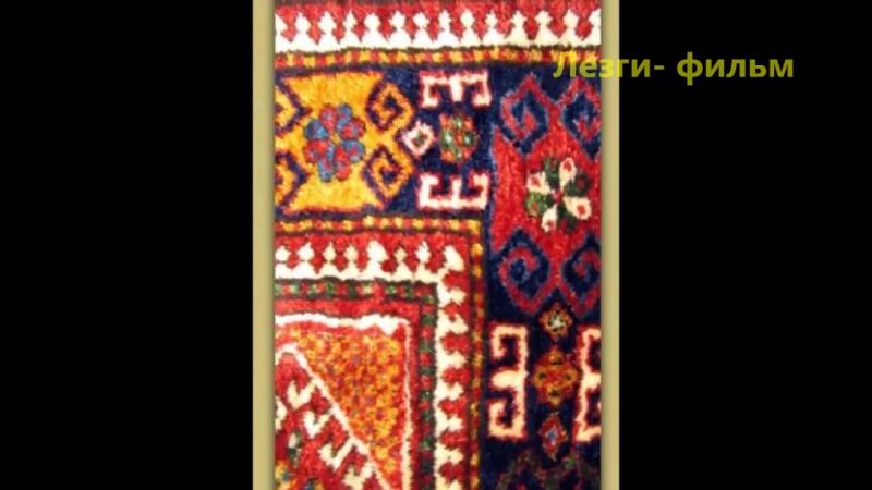 Лезгинские ковры Лезгийрин гамар Lezgi carpets
