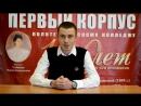 Первый корпус Выпуск 48 А Конышев о Н Ф Корнюшкине