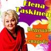 Елена Таскинен,Тамада,ведущая- Выборг, Финляндия