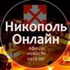 «Никополь Онлайн» — городской бизнес-портал
