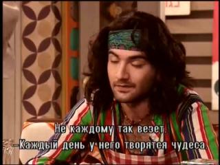 Израильский сериал - Дани Голливуд s01e76 c субтитрами на русском языке