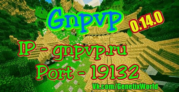 Средневековый сервер GnPvP  0.14.0 !