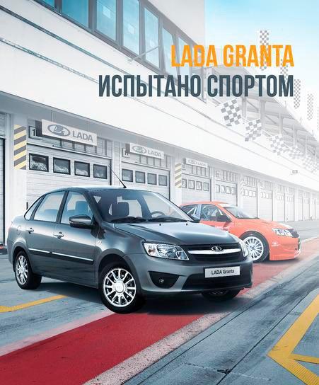 В наличии горячие версии автомобилей lada - lada granta sport с выгодой до 80000 рублей!