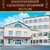 ЧКЕПК :: Чернівецький економіко-правовий коледж