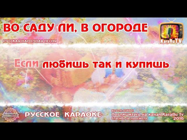 Караоке Во саду ли в огороде Русская Народная песня Russian folk song KaraRuTv