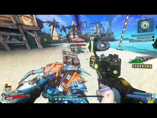 Прохождение DLC Borderlands 2: Headhunter 5/Остров Трах Бах