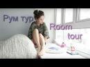 Room Tour / Рум тур Сингапур Моя комната в общежитие в Сингапуре CRISTINA LEONTYEVA