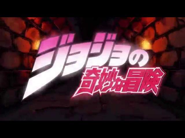 JoJos Bizarre Adventure OP1 Sono Chi no Sadame SFX