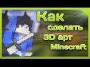 Как сделать арт в Cinema 4D Как сделать майнкрафт аватарку Как сделать 3D арт своего скина