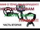 МИФ О ТЁРКЕ 705 РАЗРУШЕН НЕ ВЕРЮ СЛОВАМ-А ВЕРЮ СВОИМ ГЛАЗАМ!часть-2