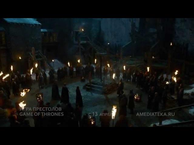 Игра престолов (5 сезон) - Трейлер