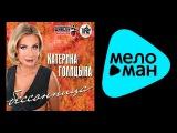 КАТЕРИНА ГОЛИЦЫНА - БЕССОНИЦА  KATERINA GOLITSYNA - BESSONITSA