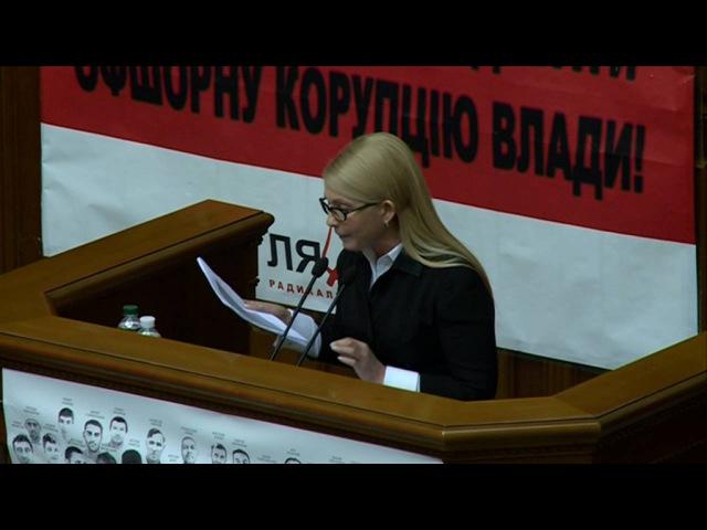 Тимошенко - Недопустимо збалансовувати бюджет за рахунок найбідніших людей