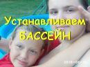 БАССЕЙН INTEX EASY SET 244 х 76 I Установка на газоне