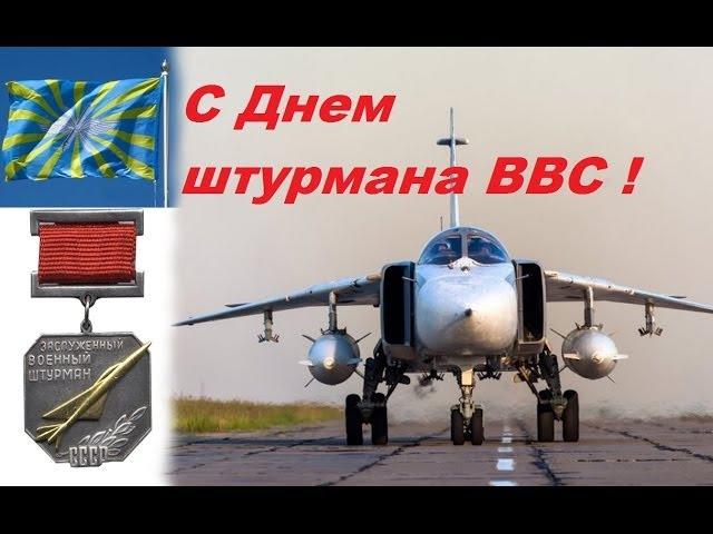 С Днем Штурмана Военно - Воздушных Сил