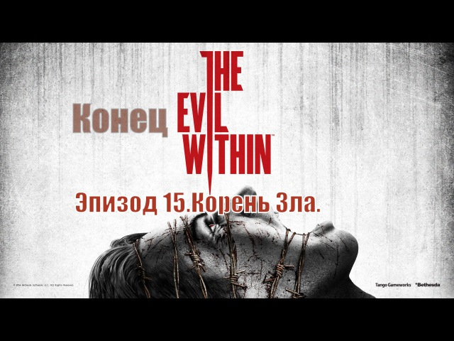 Прохождение The evil within Эпизод 15.Корень Зла(конец) (1080р30FPS)