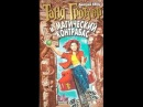 Books timeотзыв о книге Таня Гроттер и Магический Контрабас