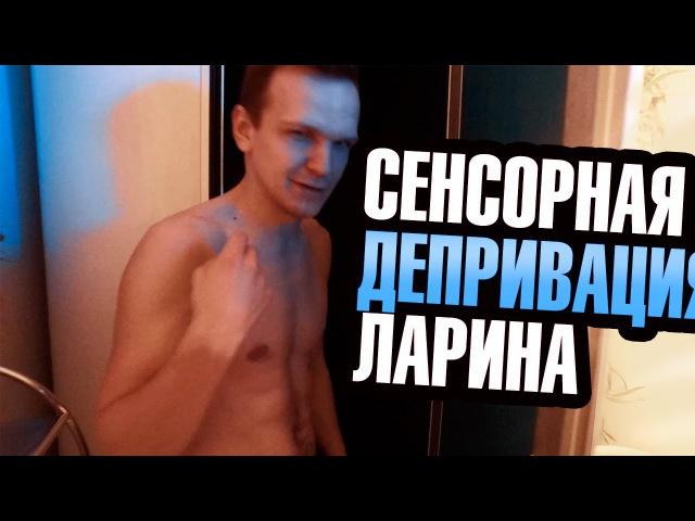ЛАРИН В ФЛОАТ КАМЕРЕ