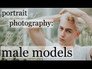 HOW TO PHOTOGRAPH GUYS   50mm natural light working with male model photography with SEAN SWANSON