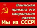 Воинская военная присяга ☭ Служу Советскому Союзу! ☭ Вооруженные силы СССР ☭ ...