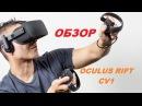 Oculus rift CV1 Обзор - Эра VR так и не наступила главный развод 2016