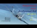 Фильм Воздушный бой BF109 F4 vs Як 1. Ил2 БЗС IL2 BoS, Ил2 Битва за Сталинград