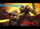 Wow Прохождение World of Warcraft за человека - охотника часть 1 Курток Душегуб