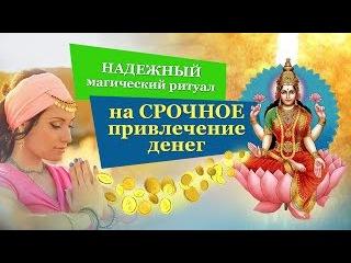 Надежный магический ритуал на срочное привлечение денег. Игорь Мерлин.