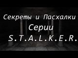 Cекреты и пасхалки серии S.T.A.L.K.E.R.