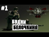 Герои и генералы(Heroes and Generals) - Будни Белочкина #1