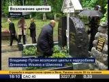 Путин возложил цветы к надгробиям Деникина, Ильина. Шмелева,Солженицина