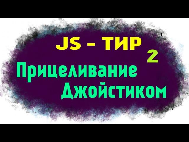 Создание тира на JavaScript и PointJS, Джойстик, движение прицела