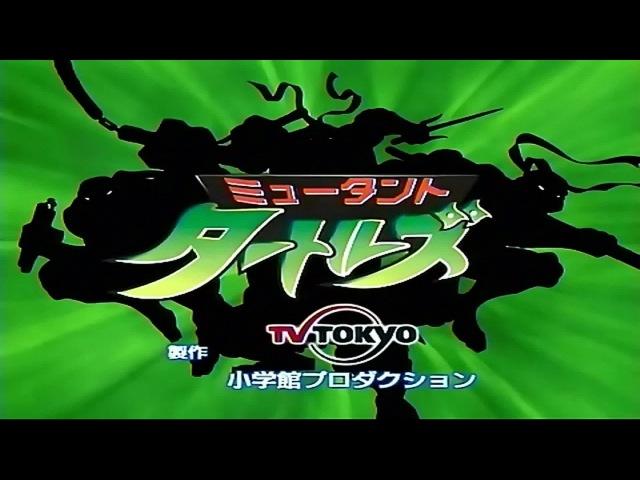 TMNT 2003 Japanese Opening 1 - Jounetsu no Kaze (Sub Sp)
