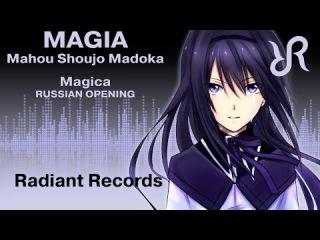 [Nika Lenina] Magia {RUSSIAN cover by Radiant Records} / Mahou Shoujo Madoka Magica