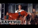 Картуш (1961) «Cartouche»
