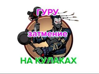 БЕЗ ОРУЖИЯ! ГУРУ - Shadow Fight 2 - Затмение(сложно) #1
