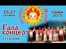 Гала-концерт на Фестивале Солнце ясное . 1 отделение