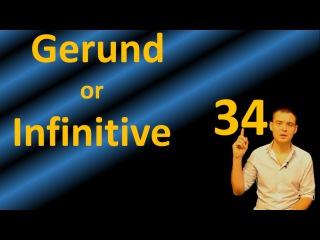 34. Английский: GERUND / INFINITIVE / ГЕРУНДИЙ / ИНФИНИТИВ (Max Heart)