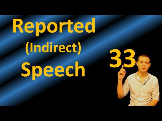33. Английский REPORTED (INDIRECT) SPEECH КОСВЕННАЯ РЕЧЬ (Max Heart)