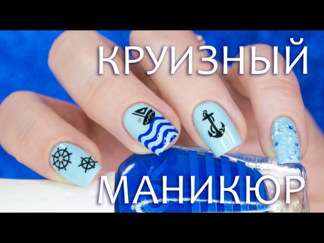 Морской дизайн ногтей NailLOOK Nautical Collection