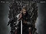 Сериал Игра престолов 3 сезон 11 серия Cthbfk Buhf ghtcnjkjd 3 ctpjy 11 cthbz