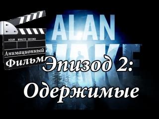 Анимационный фильм Alan Wake Эпизод 2: Одержимые