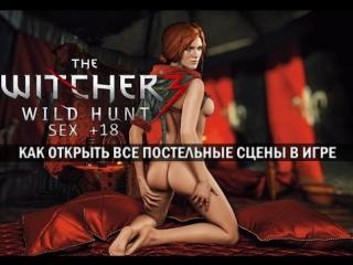 Ведьмак 3 | Как открыть ВСЕ постельные сцены в игре. ПОРНО СЦЕНЫ!БЕЗ ЦЕНЗУРЫ