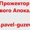 www.pavel-guzev.com