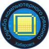 Ремонт ноутбуков в Хабаровске